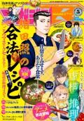 少年マガジンR 2019年5号 [2019年8月20日発売]