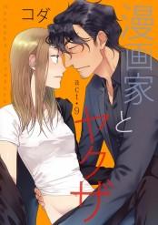 【ラブコフレ】漫画家とヤクザ act.9
