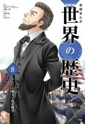 【期間限定価格】学研まんが NEW世界の歴史8 アメリカ独立と南北戦争