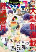 ベツコミ 2018年9月号(2018年8月10日発売)