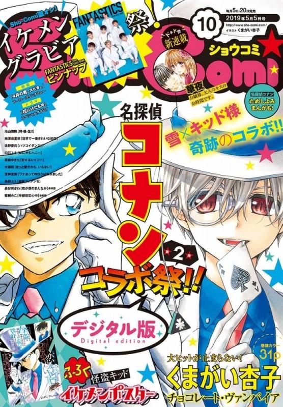 Sho−Comi 2019年10号(2019年4月20日発売)