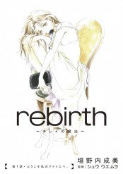 rebirth〜キレイの魔法〜 1