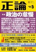 月刊正論2021年5月号