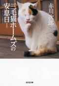 三毛猫ホームズの安息日 新装版