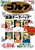 週刊ゴルフダイジェスト 2018/3/13号
