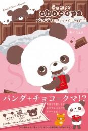 チョコパ パンダでチョコで、ついでにクマで!?