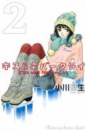 【期間限定価格】キス&ネバークライ(2)
