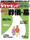 週刊ダイヤモンド 11年2月19日号