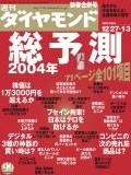 週刊ダイヤモンド 04年1月3日合併号