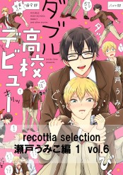 recottia selection 瀬戸うみこ編1 vol.6