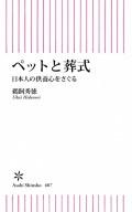 ペットと葬式 日本人の供養心をさぐる