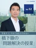 [緊迫!北朝鮮]本当に危険なのは北の核兵器保有じゃない!日本の立場で考える核均衡論 【橋下徹の「問題解決の授業」Vol.52】