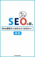 ザックリ「SEO」の話。〜Web関係の人はおさえておきたい!