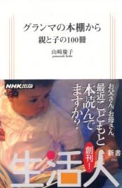 グランマの本棚から 親と子の100冊 生活人新書セレクション