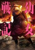 幼女戦記(11)