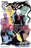 D.Gray-man reverse 1 旅立ちの聖職者