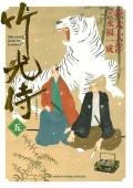 竹光侍 5