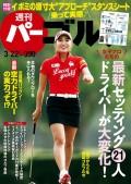 週刊パーゴルフ 2016/3/22号