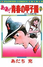 ああ!青春の甲子園 7