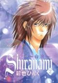 鬼外カルテ(6) Shiranami〜白浪〜(2)
