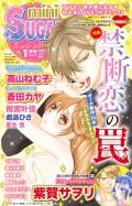miniSUGAR Vol.36(2015年1月号)