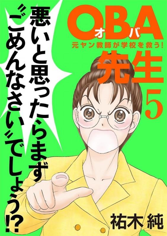 OBA先生 5 ?元ヤン教師が学校を救う!?