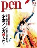 Pen 2013年 6/1号