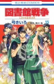 図書館戦争 LOVE&WAR(15)