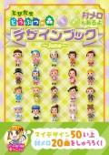 とびだせ どうぶつの森 デザインブック~2013 June~
