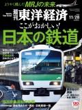 週刊東洋経済2015年11月28日号