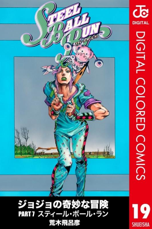ジョジョの奇妙な冒険 第7部 カラー版 19