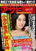 週刊アサヒ芸能 2017年10月19日号