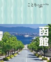 ことりっぷ 函館