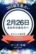 365誕生日占い〜2月26日生まれのあなたへ〜