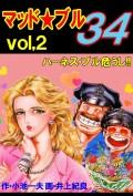 マッド★ブル34 2 ハーネス・ブル危し!!