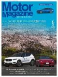 Motor Magazine 2018年6月号/No.755