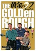 黄金のラフ 〜草太のスタンス〜 33