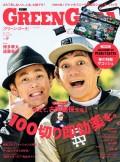 GREEN GORA [グリーン・ゴーラ]Vol.9 by YOUNG GOETHE 2018年5月号:GOETHE[ゲーテ]増刊