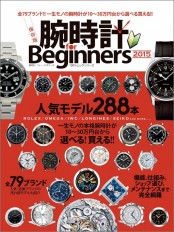 腕時計 for Beginners 2015