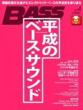 ベース・マガジン 2019年4月号