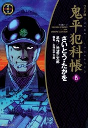 ワイド版鬼平犯科帳 25