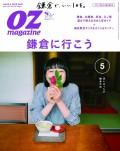 OZmagazine 2017年5月号 No.541