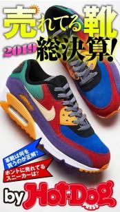 by Hot−Dog PRESS 売れてる靴 2019総決算!