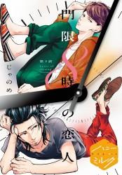 門限8時の恋人 分冊版(3)