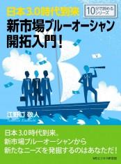 日本3.0時代到来。新市場ブルーオーシャン開拓入門!