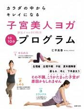 子宮美人ヨガプログラム