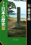 マンガ日本の歴史17 蒙古襲来と海外交流