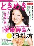 ときめき 2015 春号(家庭画報2015年5月号臨時増刊)
