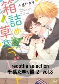 recottia selection 千葉たゆり編2 vol.3