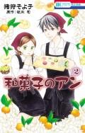 和菓子のアン (2)